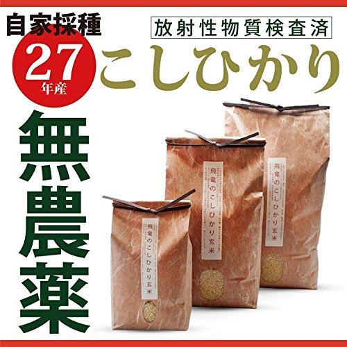 27年産 千葉県産 無農薬コシヒカリ玄米 5kg