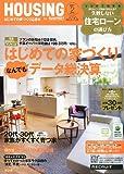 月刊 HOUSING (ハウジング) 2011年 02月号 [雑誌]