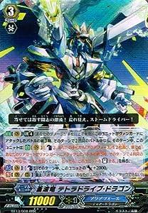 【 カードファイト!!ヴァンガード】 蒼波竜 テトラドライブ・ドラゴン RRR《 絶禍繚乱 》 bt13-008