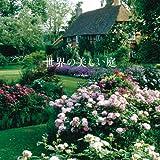世界の美しい庭
