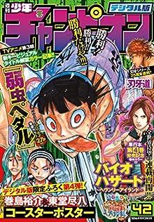 週刊少年チャンピオン 2016年42号  112MB