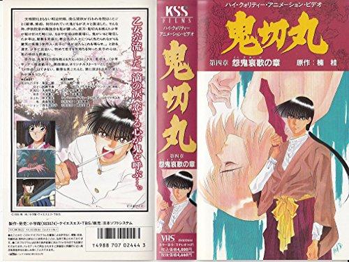 鬼切丸(4) [VHS] 草尾毅 鈴鹿千春 大塚明夫 川浪葉子 井上美紀 楠桂 ジーダス