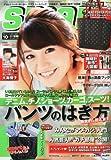 smart (スマート) 2012年 10月号 [雑誌]