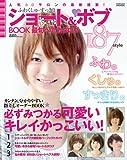 ふわくしゅ・すっきりショート&ボブBOOK187style―最旬ヘアカタログ (晋遊舎ムック)