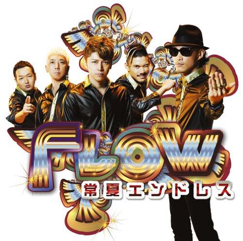 常夏エンドレス(初回生産限定盤)(DVD付)