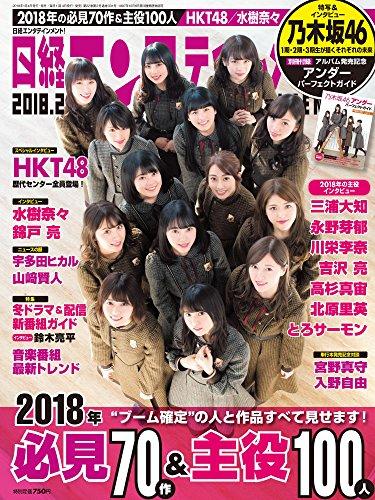 日経エンタテインメント 2018年2月号 大きい表紙画像