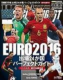 ワールドサッカーダイジェスト 2015年 12/17 号 [雑誌]
