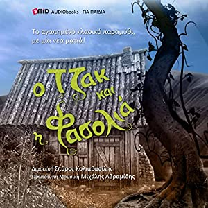 Jack and the magic beanstalk / O Tzak kai I Fasolia Hörspiel