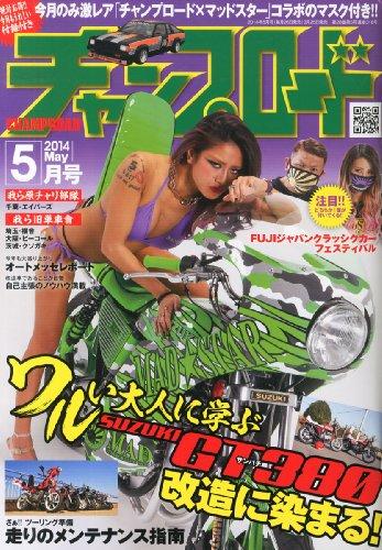 チャンプロード 2014年 05月号 [雑誌]
