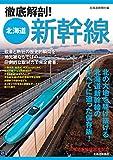 『徹底解剖!  北海道新幹線』北海道新聞社(2016年4月)