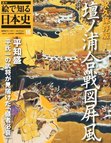 週刊 絵で知る日本史 16号 壇ノ浦合戦図屏風