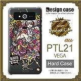 PTL21ケース カバー/VEGA PTL21 ハードケース/【project.C.K.】1004_sloth/CR【デザイナー】