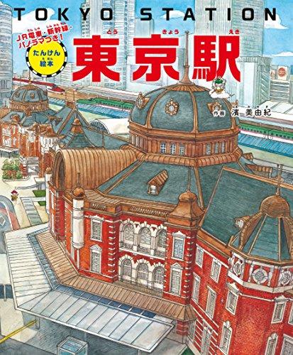 たんけん絵本 東京駅 ーJR電車・新幹線・パノラマつき!