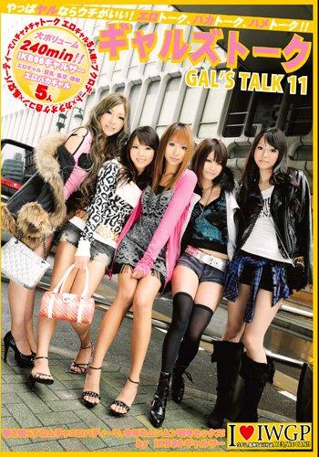 ギャルズトーク 11 [DVD]