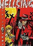 HELLSING 2 (ヤングキングコミックス)