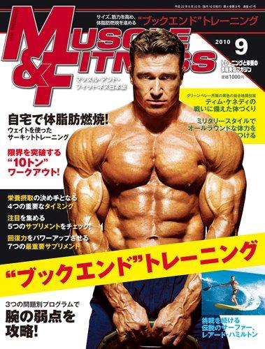 『マッスル・アンド・フィットネス日本版』2010年9月号