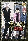 ギャル男THE爆誕! 3 (ライバルコミックス)