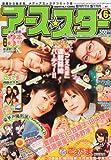 月刊コミックアーススター 2011年 06月号 [雑誌]
