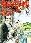 コミック 鬼平犯科帳 第61巻 2004年09月21日発売
