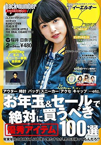 Samurai ELO 2017年2月号 大きい表紙画像