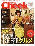 Cheek (チーク) 2012年 02月号 [雑誌]