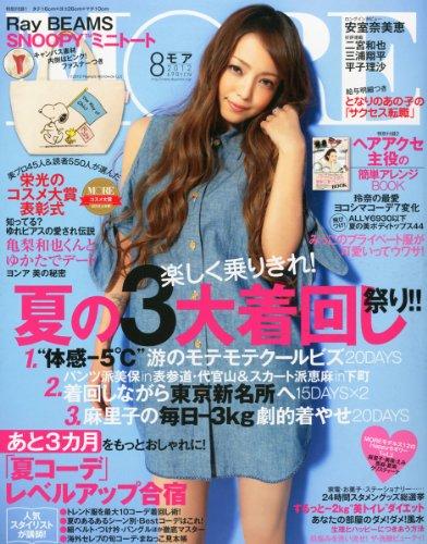 MORE (モア) 2012年 08月号 [雑誌]