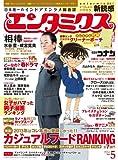 エンタミクス 2014年 5月号 [雑誌]