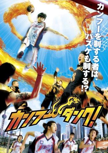 カンフー・ダンク! スタンダード・エディション [DVD]