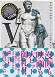 テルマエ・ロマエ V 特装版 (ビームコミックス)