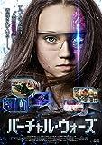 バーチャル・ウォーズ[DVD]