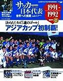 サッカー日本代表 vol.2(1991ー1992―世界への挑戦 アジアカップ初制覇! (ベースボール・マガジン社分冊百科シリーズ)