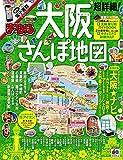まっぷる 超詳細! 大阪さんぽ地図 (マップルマガジン | 旅行 ガイドブック)