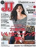 JJ (ジェイジェイ) 2014年 10月号 [雑誌]