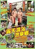 露天混浴温泉郷 [DVD]