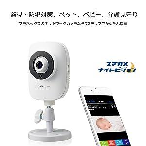 PLANEX ネットワークカメラ 暗視撮影 マイク内蔵 スマホ・パソコン・テレビ対応 CS-QR20