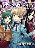 ブロッケンブラッド 9 (ヤングキングコミックス)