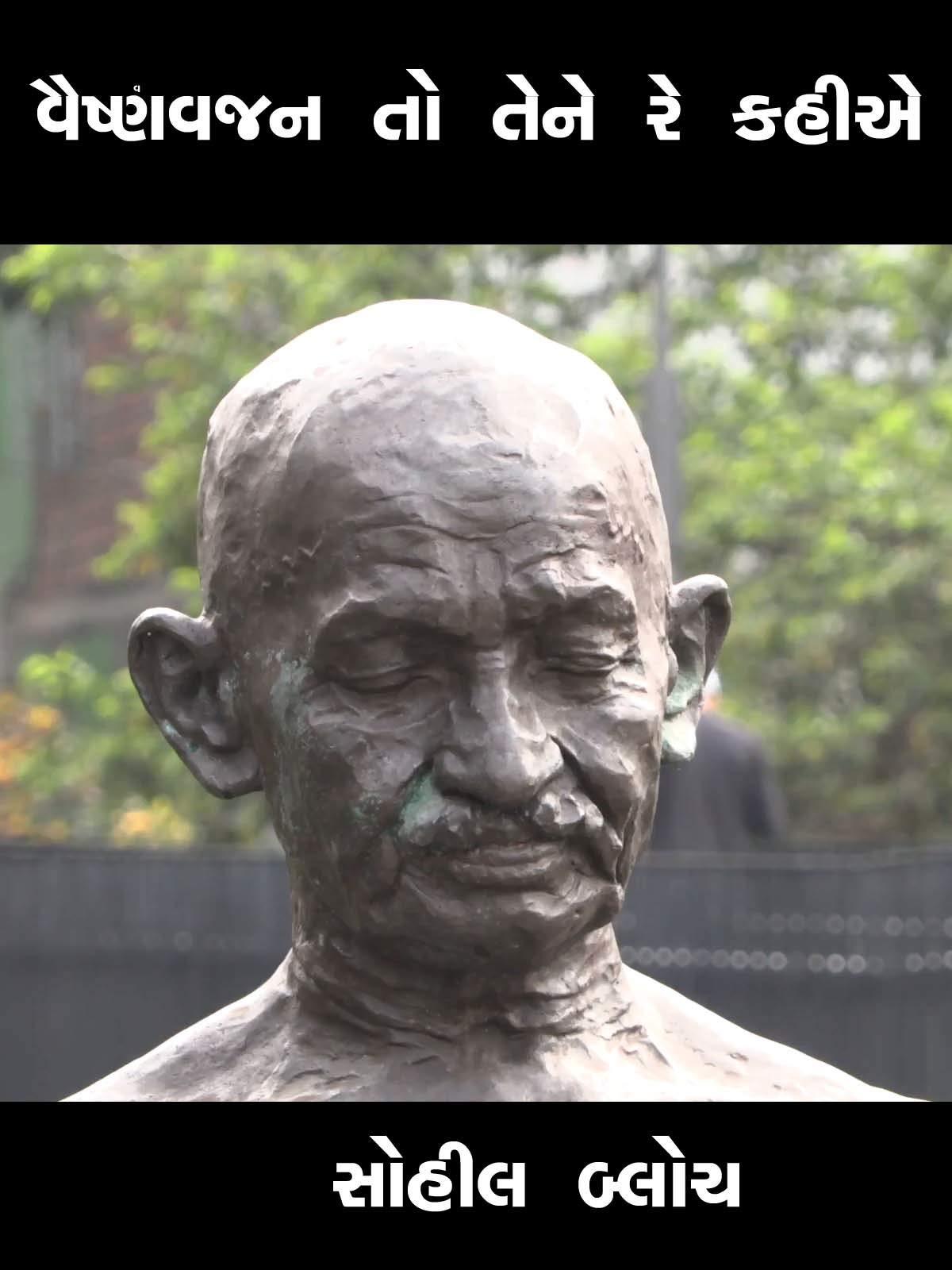 Vaishnav Jan To Tene Re Kahiye on Amazon Prime Video UK