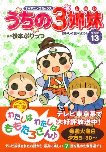 TVアニメコミックス うちの3姉妹 傑作選13―おいしく食べよう!