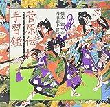 菅原伝授手習鑑 (橋本治・岡田嘉夫の歌舞伎絵巻(3))