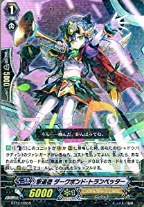 【 カードファイト!! ヴァンガード】 撃退者 ダークボンド・トランペッター R《 黒輪縛鎖 》 bt12-022