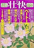 壮快 2007年 12月号 [雑誌]