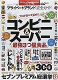 【完全ガイドシリーズ069】プライベートブランド完全ガイド (100%ムックシリーズ)