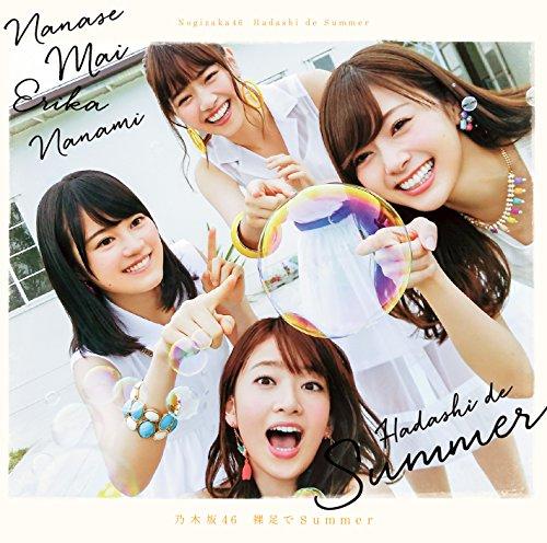 裸足でSummer(Type-B)(DVD付)