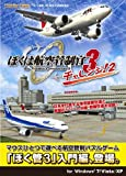 ぼくは航空管制官3チャレンジ! 2 [ダウンロード]