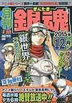 月刊銀魂 2015年12月 (集英社ジャンプリミックス)