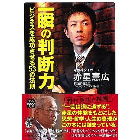 一瞬の判断力 ~ビジネスを成功させる53の法則 (宝島SUGOI文庫)