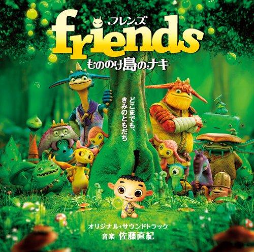 friends もののけ島のナキ オリジナル・サウンドトラック