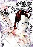 仁義零 2 (ヤングチャンピオンコミックス)