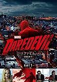 マーベル/デアデビル シーズン1 Part1 [DVD] -