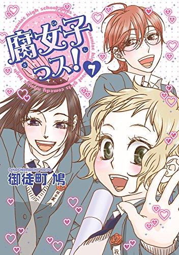 腐女子っス! (7) (シルフコミックス)